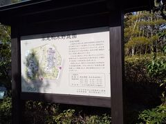 「高尾駒木野庭園」9:28通過。