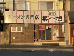 朝ごはんは、旅館から歩いて5分ほどのところにある『本家 第一旭』にやってきました。 昼間は行列ができる人気店です。