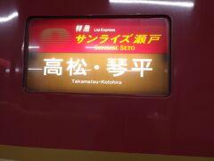 東京駅を毎日22時に出発するサンライズ瀬戸号です。  仕事終わりに東京駅にやって来ました。 これから乗車して高松まで行きます。 この日は臨時で琴平まで行く便になっていました。