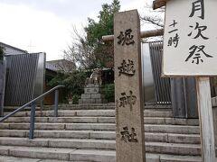 長い打ち合わせを終えて、本日のミッションは終了。 街をぶらぶらしてみます。  堀越神社。 こちらは、一生に一度のお願いを叶えてくれる神社として大阪では知られたパワースポット。  一生に一度を使ってしまうのが何やらもったいなく、次回に持ち越し。