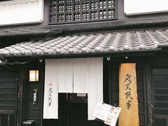 JWマリオット奈良の裏にある、徒歩5分の場所にある「飛天散華」という中華を食べに行きました。