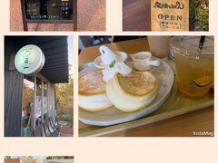 今日は二人お暇で(笑) 続いてやってきたのは『にぎわいの森』。  【にぎわいの森】 https://www.city.inabe.mie.jp/shisei/keikaku/shinchoshaseibi/1006772/1007651.html  9月に行った時には長蛇の列だった人気のパン屋さんの「魔法のぱん」。 食パンが焼き上がるのが15時で後20分やん。15本の焼き上がりの案内に並べば買えるね、となり並んで焼き上がりの食パンを購入☆ 焼き上がりでアツアツの食パンがそう高くない印象でゲット(^^)v 帰って食パンを切ってみると中はしっとりふわふわで食パンの甘い匂いがしました。 そしてもう一つ気になっていたパンケーキ(^◇^) 『魔法のぱん』の向かいにあるお店です。 事前精算で注文してイートインスペースで頂けます。 思った以上に小さめなパンケーキ(笑) 二人でシェアしたけど一人一つ注文しても食べられたね、って。 それほどふわんふわんなパンケーキでまいう~でした♪