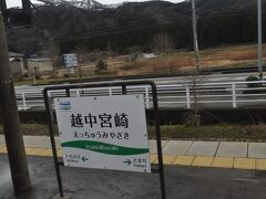 越中宮崎駅停車、富山県では最東端かつ最北端の駅です。  ただし、最東端は黒部峡谷鉄道欅平駅や黒部ケーブルカーの黒部湖駅あたりかもしれません。