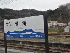 青海駅停車