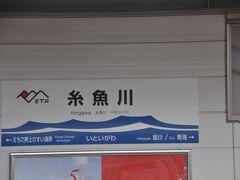 こちらはえちごトキめき鉄道の駅名標です。