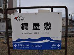 梶屋敷駅で下車します。  降りたのは私一人でした。
