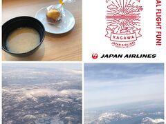 今日もいつもの伊丹便。朝5時半に家を出ました。珍しく倶多良湖・洞爺湖・支笏湖がきれいに見えました。JALのスタンプはレアな香川!