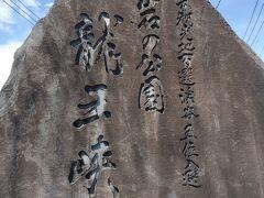 龍王峡駅周辺に戻ります。