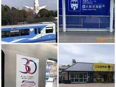 伊丹に着いてモノレールで万博記念公園に。モノレールは今年30周年なんですね。 空港直結のモノレールはとても便利。大阪駅や新大阪駅に乗り換えなしだともっと便利ですね。