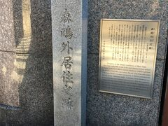 護国院から上野公園に向かう途中に、森鴎外居住地跡があります。
