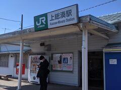 初めて降りました上総湊駅。 意外と乗降客が多くて驚きました。