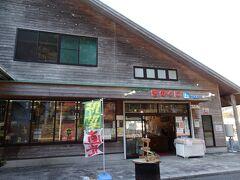 「熊野きのくに」の閉店時間は16時。 ぎりぎり間に合った。
