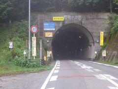 峠御堂(とのみど)トンネルをくぐります。この山の両側には卯之町から来るの遍路道と松山に行く2つの遍路道があり、トンネルは間を貫いています。