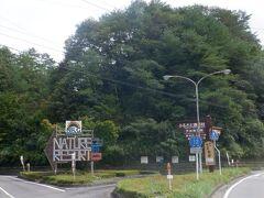 四国の軽井沢と言われているそうですが雨は多いようです。お遍路道を完走して宿の前の大通りに戻りました。