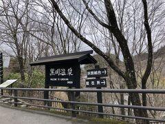 次は日帰り温泉入浴 有名な黒川温泉、相方が行った事ないので行く事になった。