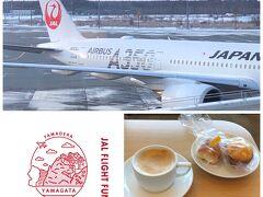 まずは羽田へ。新千歳~羽田便の1便が9時だなんて・・コロナの影響って凄い! スタンプは山形をゲット。今日のフライトはエアバス。