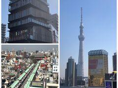 羽田から京急で浅草へ。乗り換えなしで便利。浅草文化観光センターの展望台へ。 アサヒビールのビルの東京2020が悲しげです。