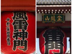 浅草寺へ。思ったより人出が多い。雷門の正式名称って風雷神門だったのね。知りませんでした・・・