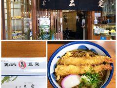 お昼にお蕎麦屋さんを探すも時間がなくて、雷門隣の三定へ。ここは創業184年という老舗だけど、値段は高く味もイマイチでした。江戸前の天ぷらってフリッターみたいですが・・・天ぷらそば2人で3,120円。