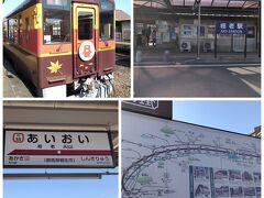 2時間弱で相老駅へ到着。ここでわたらせ鉄道に乗り換え。鉄印もゲット。トロッコ列車に乗りたかったけれど、1日1便で間に合わず断念。