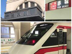 東武の浅草駅から特急りょうもうで相生へ。りょうもうは午後の便に安い便がありました。浅草駅とは繋がっていなくて焦りました。車内はガラガラ。