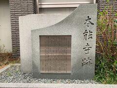 二条城を後にし、この日の最後に訪れたのは、本能寺跡です。 実際に本能寺があった場所で、現在は老人ホームが建てられています。