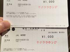 利用便の大幅遅延で羽田行きの2便の出発時間が重なりDPラウンジが満席で入室できませんでした。代わりに2,000円のクーポンをいただきました♪