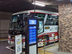◆旅行本編 ▽3月12日(金) 1日目 旅の出発は横浜シティエアターミナル。