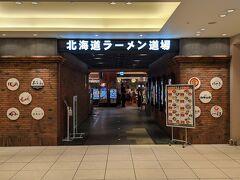 時刻は11時40分。お昼は北海道ラーメン道場へ。