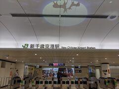 新千歳空港駅に移動。