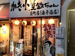 1日目 夕食 ホテルから徒歩約5分 「かき小屋袋町 海平商店」 支払額 JP¥8,107(税込) 1週間前に予約した