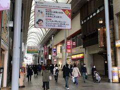 2日目 午前 ホテルから徒歩約10分 「本通商店街」を散策する