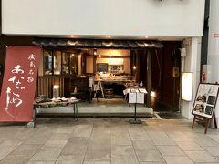 2日目 昼食 ホテルから徒歩約15分 「月あかり」 支払額 JP¥2,970(税込)