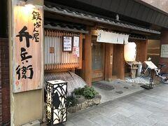2日目 夕食 ホテルから徒歩約5分 「弁兵衛 大手町店」 支払額 JP¥8,459(税込) 数日前に予約した