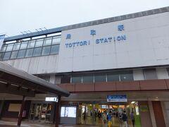 夕食をいただきに街へちょっとぶらぶら出掛けます~、  週末の夕方「JR鳥取駅」前ですが意外にも人が少ないのですね?…、これならコロナ禍での三密には成らないので、感染者が少ないのも解かる様な気がします…。