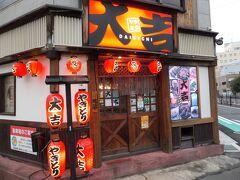 やきとり大吉 鳥取駅前店