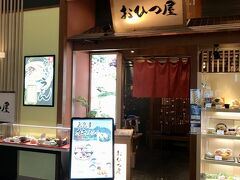 3日目 昼食 イオンモール広島祇園 「おひつ屋」 ショッピングの前に腹ごしらえ