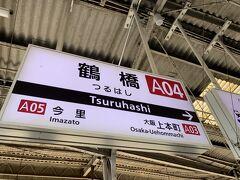 2時間弱で鶴橋駅に到着。
