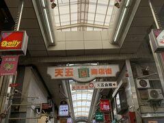 日本一長い商店街「天神橋筋商店街」の天五商店街。 ここも馴染みの場所(´▽`*)