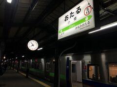 港町 小樽 に到着。 途中下車して三角食堂にでも立ち寄りたいところですが、この時間では。。。 先を急ぎます。