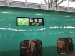 """東京駅に到着。東北新幹線で一気に北を目指します。 本当は北海道新幹線""""新函館北斗""""まで直通で行けるんだけど、先月の東北地震の影響で特別ダイヤなんだよね。"""