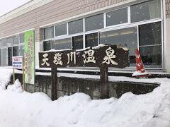 近くにある天塩川温泉にやってきました。 音威子府駅前より無料送迎バスがあります。