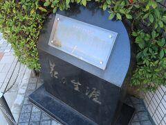 西門から出ると、「花の生涯」で有名な「舟橋聖一生誕の地」の碑。