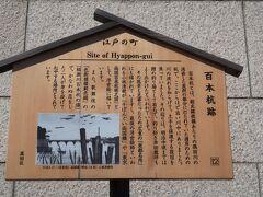 「百本杭跡」 総武線の鉄橋辺りの隅田川の湾曲した東側に、護岸のために打たれていたもの。明治の初め事までは鯉の釣り場として有名だったそうです。現在はこの看板のみ。