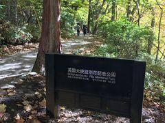 まずは手前にある英国大使館別荘記念公園へ。
