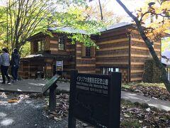 イタリア大使館別荘記念公園になります。