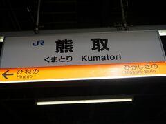 ●JR熊取駅サイン@JR熊取駅  仕事の帰りに、JR熊取駅で下車してみました。 駅の一部が、お隣の泉佐野市にまたがる、ぎりぎり熊取町な駅です。