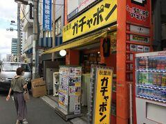 会社に戻ろうと歩き出したら、こんなお店がありました。 秋葉原ガチャポン会館
