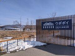 アイヌ文化体験施設「ウポポイ」へやってきました。