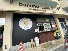 目の前にある「そんなバナナ」でバナナジュースもテイクアウト